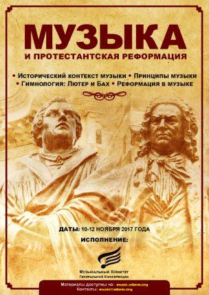 thumbnail of CARTAZ_MUSICA_REFORMA_russo